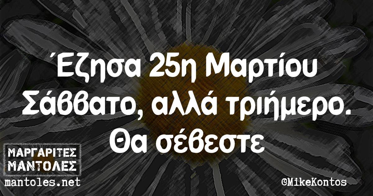 Έζησα 25η Μαρτίου Σάββατο, αλλά τριήμερο. Θα σέβεστε