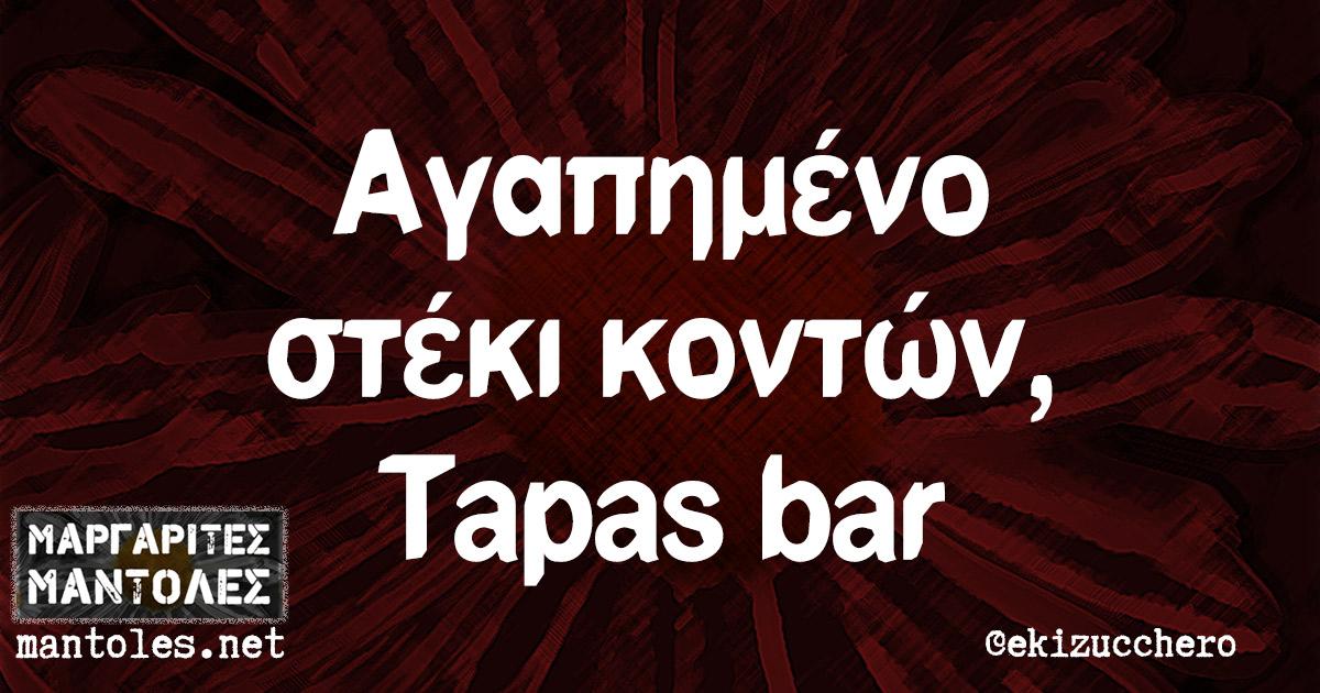 Αγαπημένο στέκι κοντών, Tapas bar