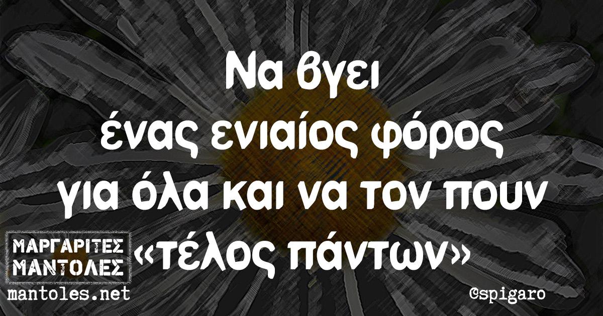 Να βγει ένας ενιαίος φόρος για όλα και να τον πουν «τέλος πάντων»