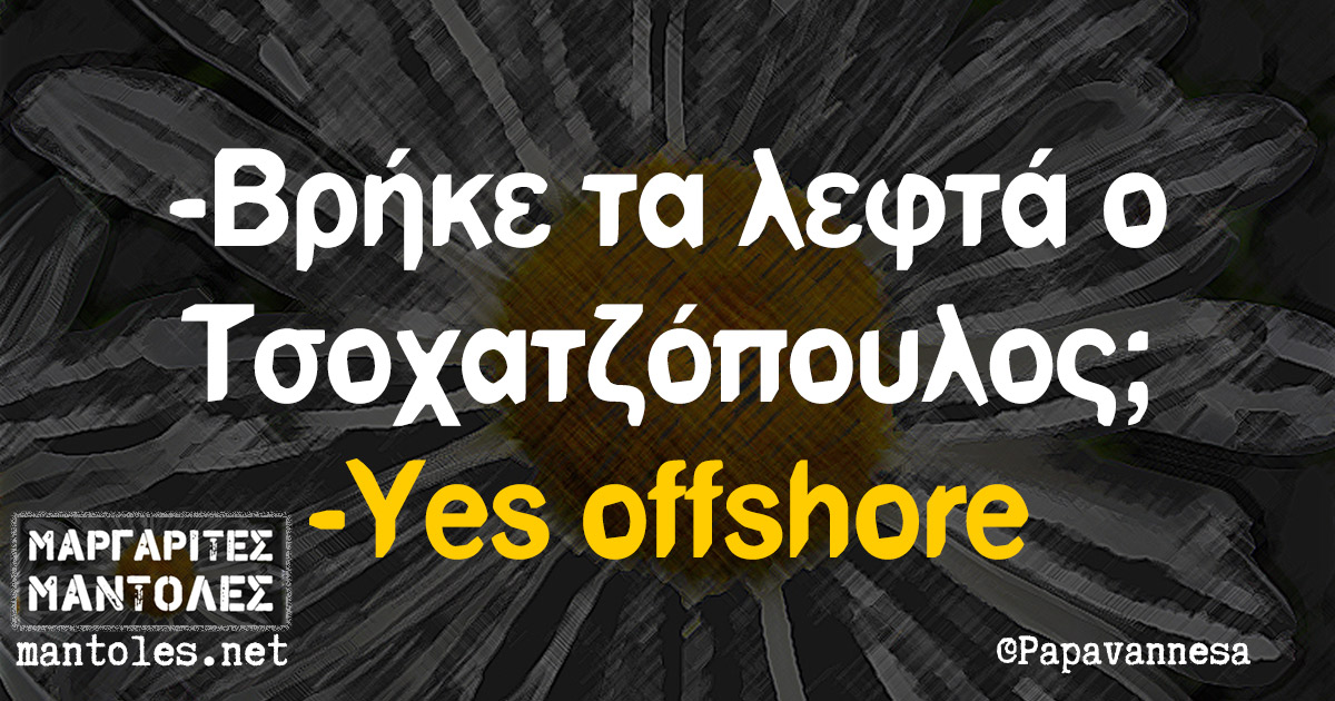 -Βρήκε τα λεφτά ο Τσοχατζόπουλος; -Yes offshore