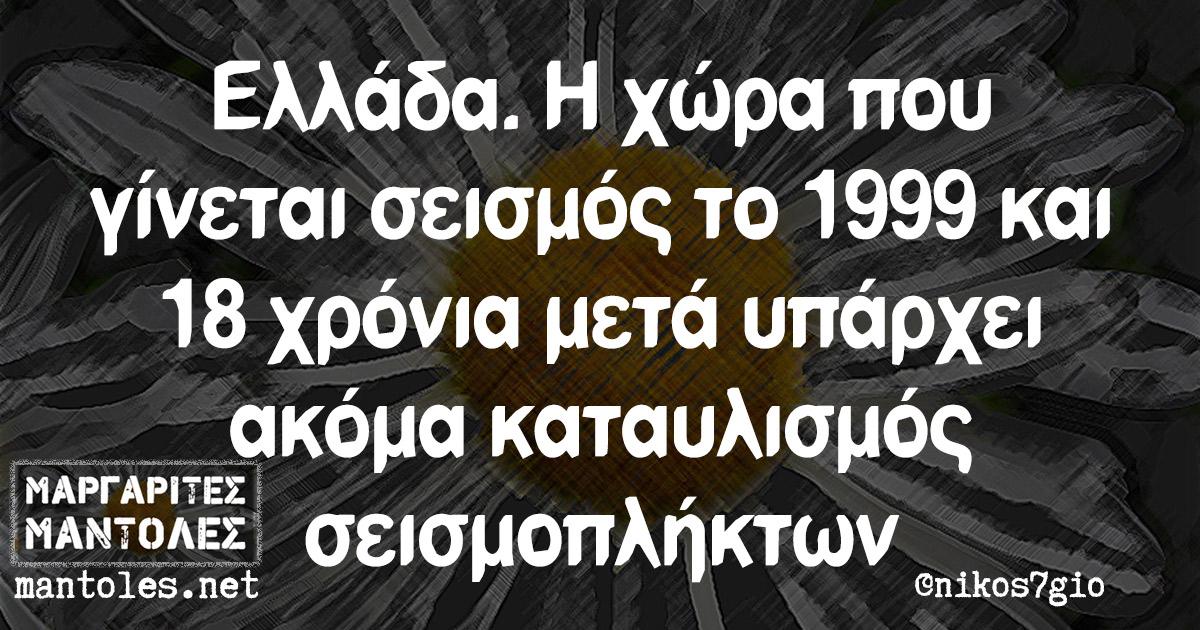 Ελλάδα. Η χώρα που γίνεται σεισμός το 1999 και 18 χρόνια μετά υπάρχει ακόμα καταυλισμός σεισμοπλήκτων