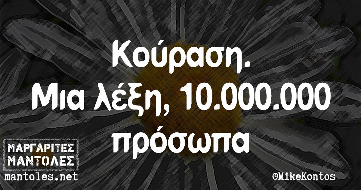 Κούραση. Μια λέξη, 10.000.000 πρόσωπα