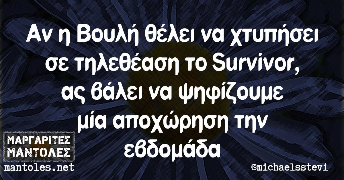 Αν η Βουλή θέλει να χτυπήσει σε τηλεθέαση το Survivor, ας βάλει να ψηφίζουμε μία αποχώρηση την εβδομάδα
