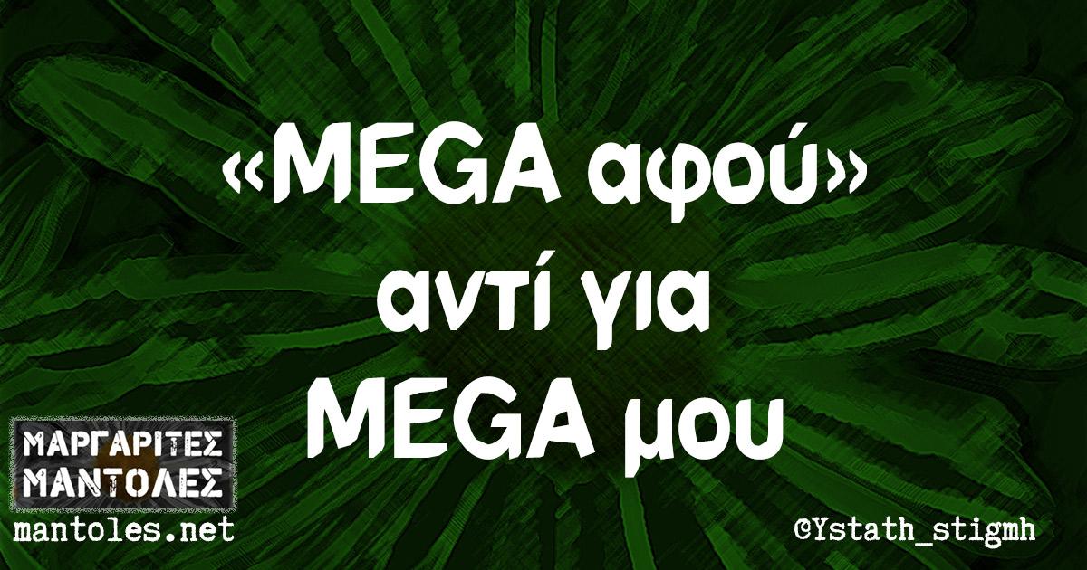 «MEGA αφού» αντί για MEGA μου