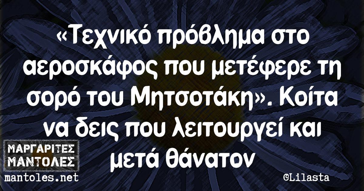 «Τεχνικό πρόβλημα στο αεροσκάφος που μετέφερε τη σορό του Μητσοτάκη». Κοίτα να δεις που λειτουργεί και μετά θάνατον