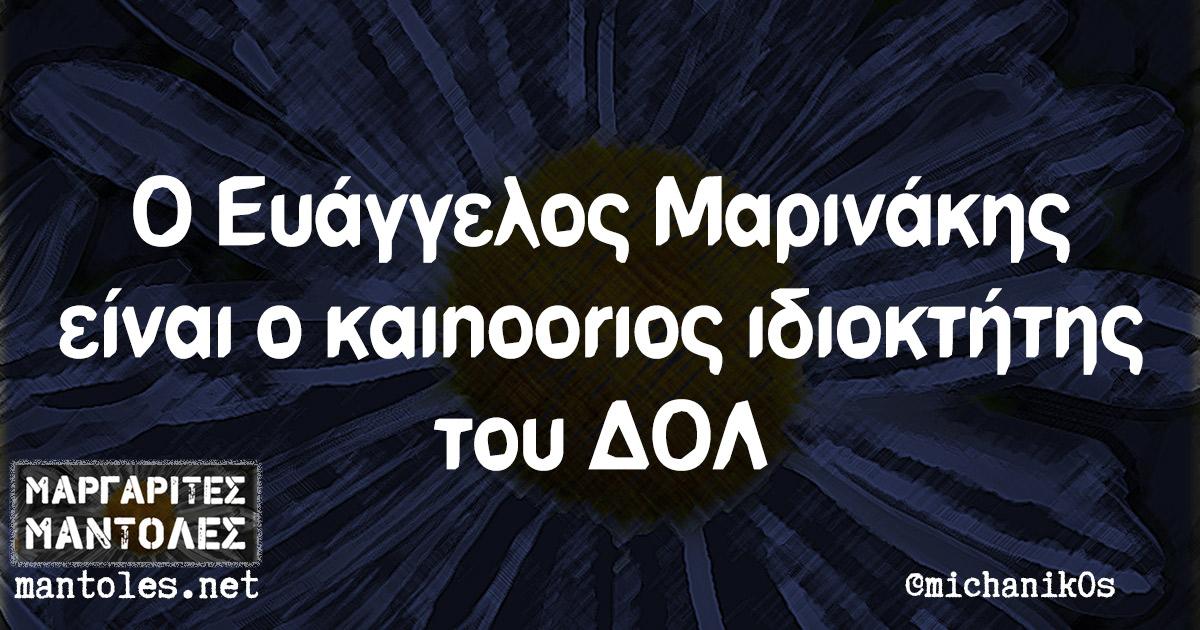 Ο Ευάγγελος Μαρινάκης είναι ο καιnoorιος ιδιοκτήτης του ΔΟΛ
