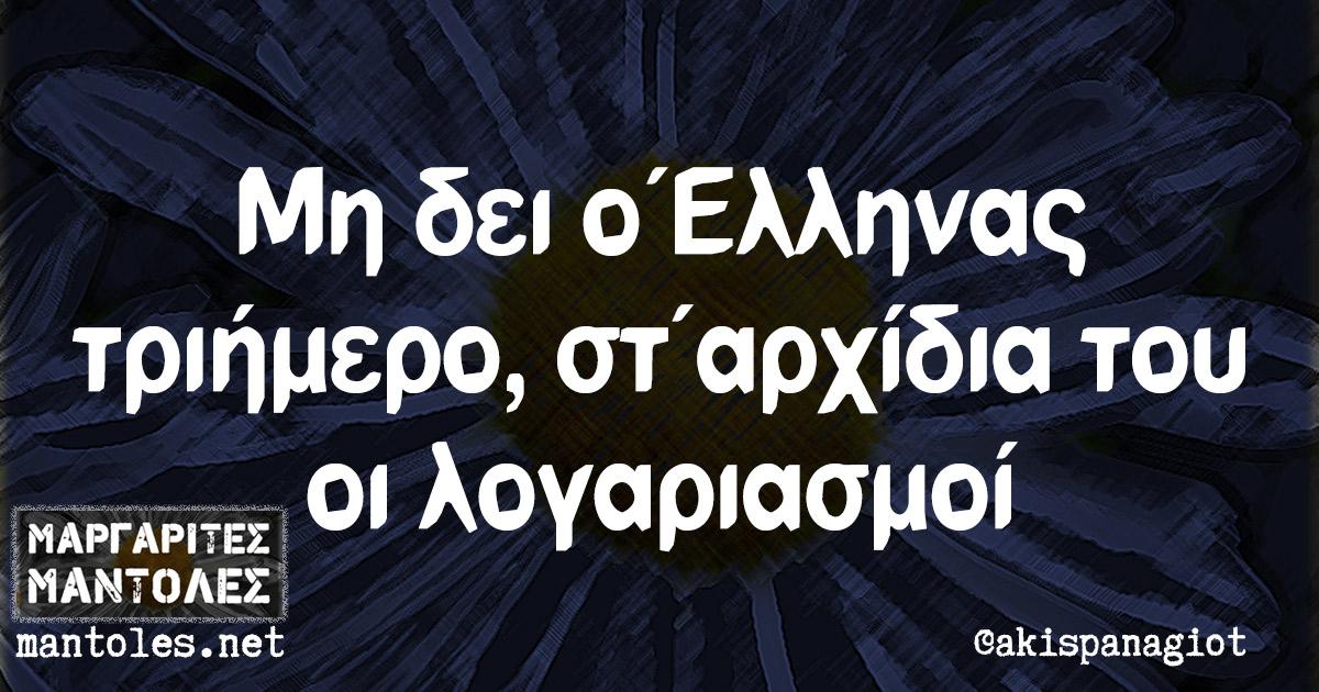 Μη δει ο Έλληνας τριήμερο, στ' αρχίδια του οι λογαριασμοί
