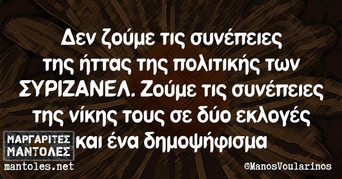 Δεν ζούμε τις συνέπειες της ήττας της πολιτικής των ΣΥΡΙΖΑΝΕΛ. Ζούμε τις συνέπειες της νίκης τους σε δύο εκλογές και ένα δημοψήφισμα