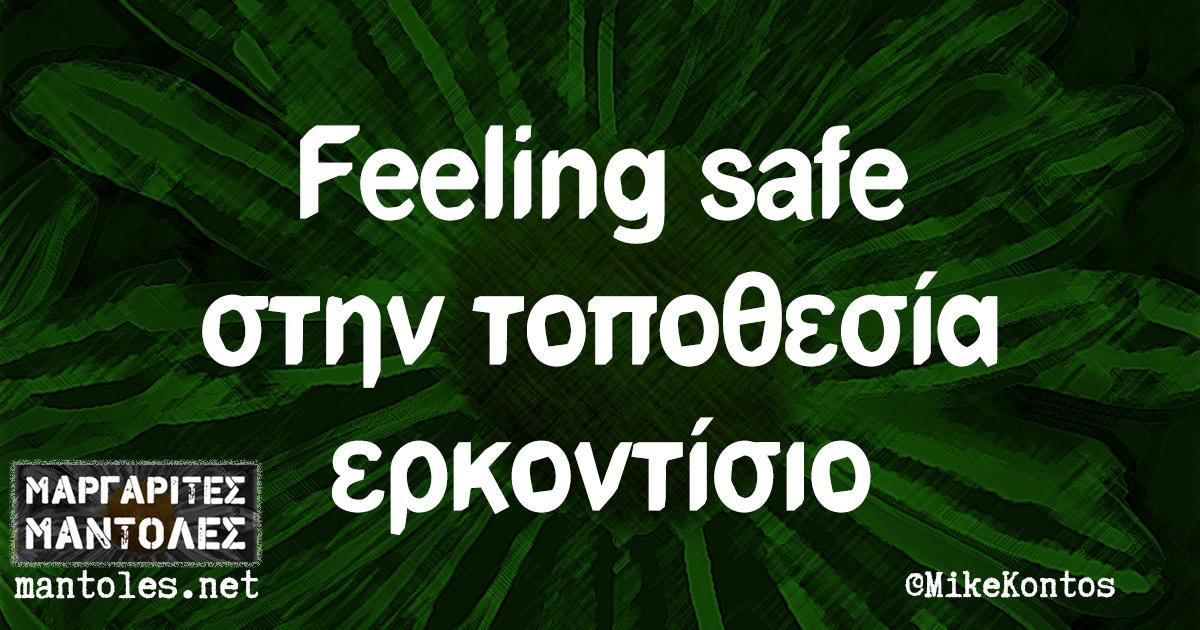 Feeling safe στην τοποθεσία ερκοντίσιο