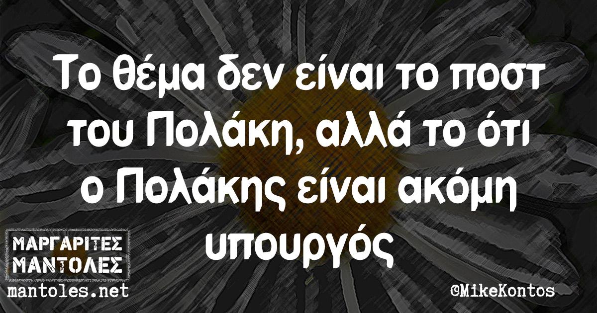 Το θέμα δεν είναι το ποστ του Πολάκη, αλλά το ότι ο Πολάκης είναι ακόμη υπουργός