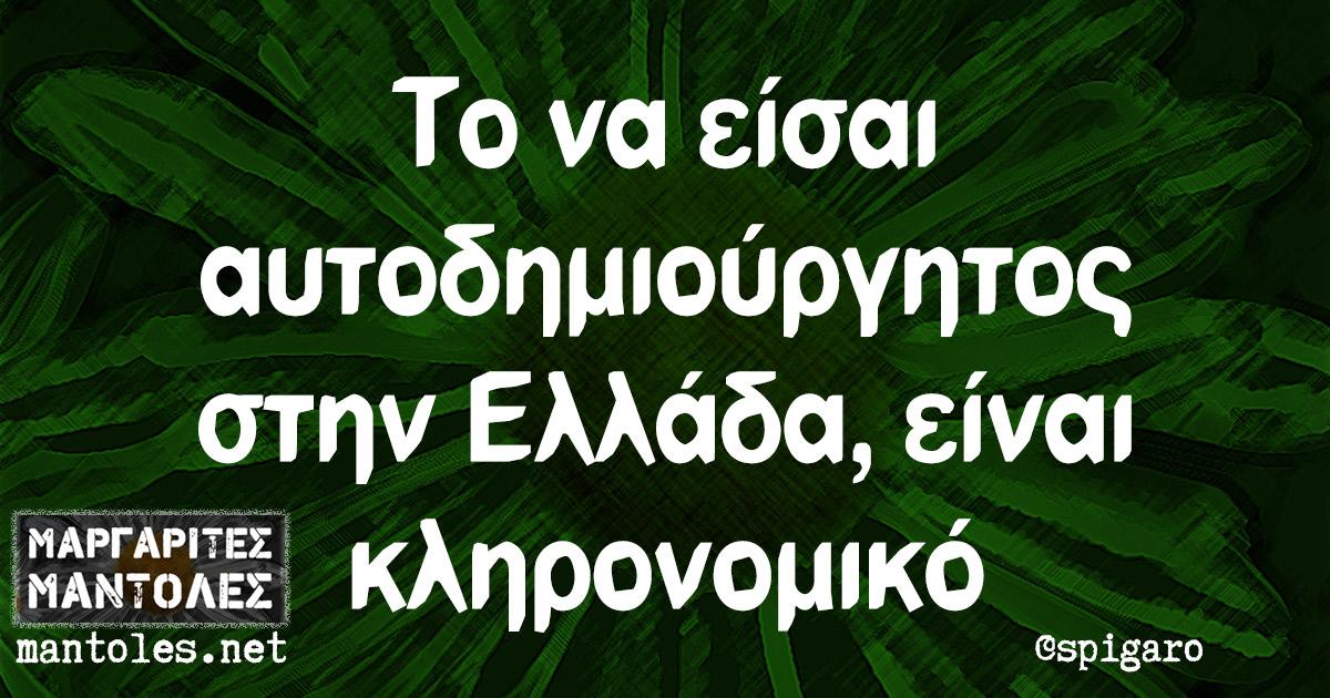 Το να είσαι αυτοδημιούργητος στην Ελλάδα, είναι κληρονομικό