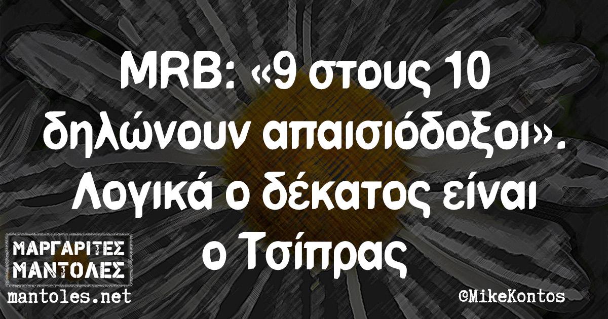 MRB: «9 στους 10 δηλώνουν απαισιόδοξοι». Λογικά ο δέκατος είναι ο Τσίπρας