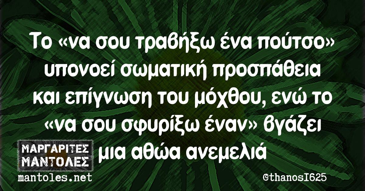 Το «να σου τραβήξω ένα πούτσο» υπονοεί σωματική προσπάθεια και επίγνωση του μόχθου, ενώ το «να σου σφυρίξω έναν» βγάζει μια αθώα ανεμελιά