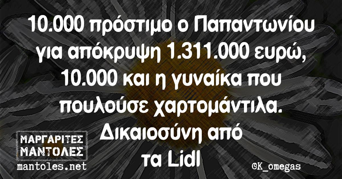 10.000 πρόστιμο ο Παπαντωνίου για απόκρυψη 1.311.000 ευρώ, 10.000 και η γυναίκα που πουλούσε χαρτομάντιλα. Δικαιοσύνη από τα Lidl