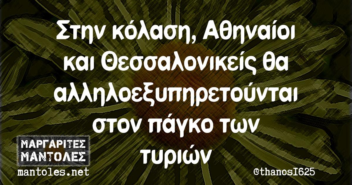 Στην κόλαση, Αθηναίοι και Θεσσαλονικείς θα αλληλοεξυπηρετούνται στον πάγκο των τυριών