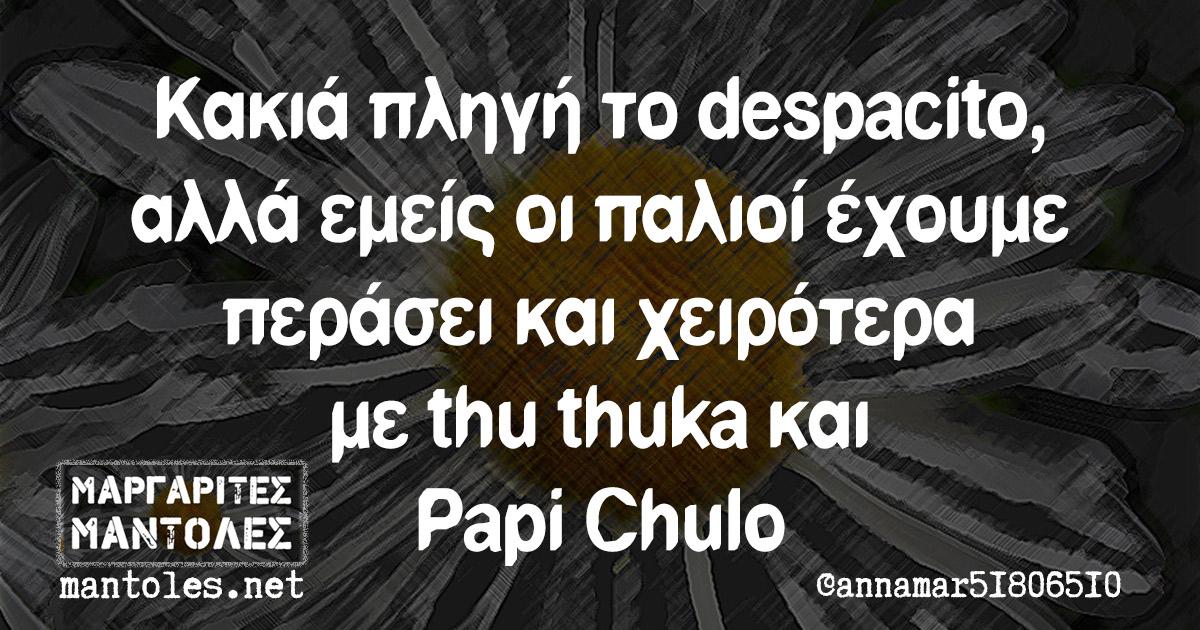 Κακιά πληγή το despacito, αλλά εμείς οι παλιοί έχουμε περάσει και χειρότερα με thu thuka και Papi Chulo