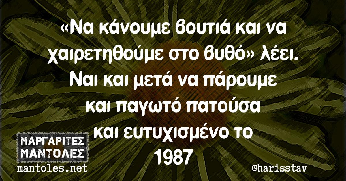 «Να κάνουμε βουτιά και να χαιρετηθούμε στο βυθό» λέει. Ναι και μετά να πάρουμε και παγωτό πατούσα και ευτυχισμένο το 1987