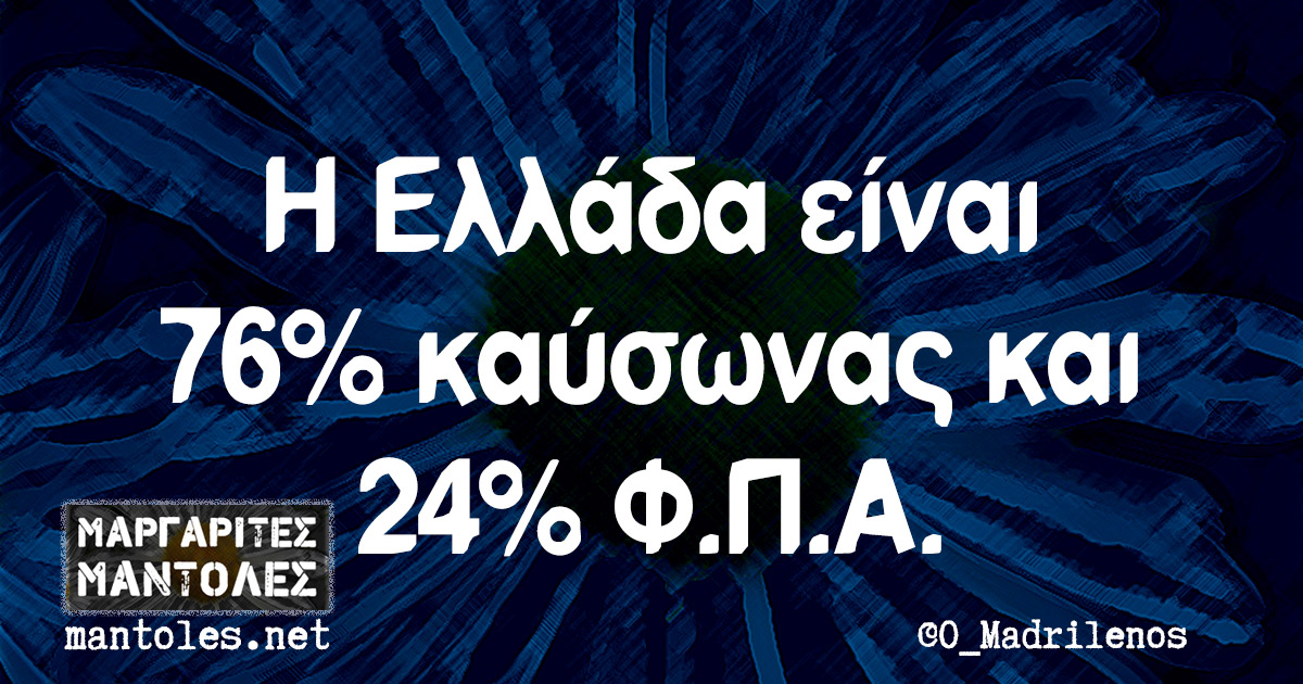 Η Ελλάδα είναι 76% καύσωνας και 24% Φ.Π.Α.