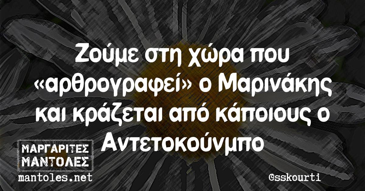 Ζούμε στη χώρα που «αρθρογραφεί» ο Μαρινάκης και κράζεται από κάποιους ο Αντετοκούνμπο