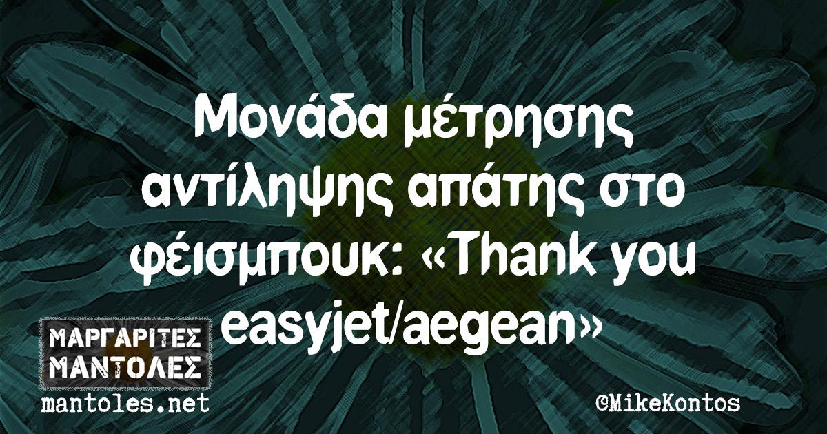 Μονάδα μέτρησης αντίληψης απάτης στο φέισμπουκ: «Thank you easyjet/aegean»