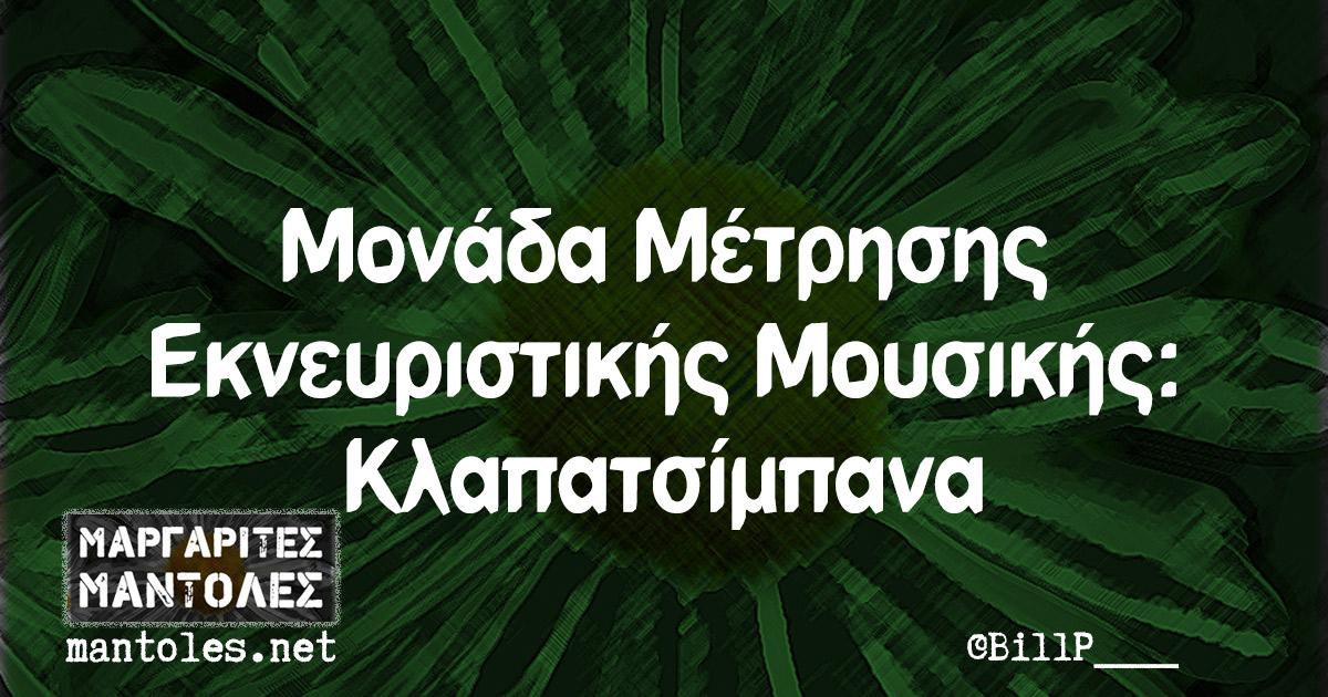 Μονάδα Μέτρησης Εκνευριστικής Μουσικής: Κλαπατσίμπανα