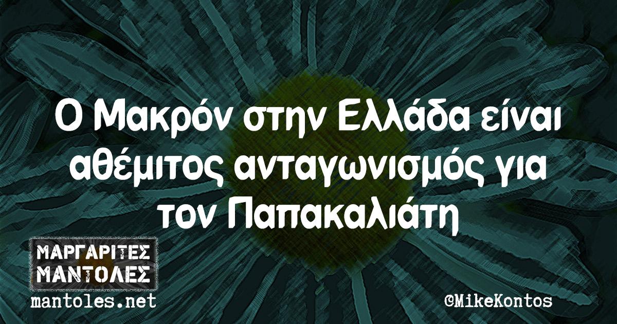 Ο Μακρόν στην Ελλάδα είναι αθέμιτος ανταγωνισμός για τον Παπακαλιάτη