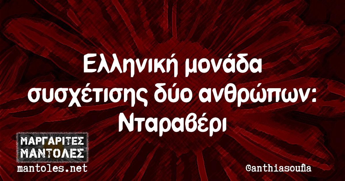 Ελληνική μονάδα συσχέτισης δύο ανθρώπων: Νταραβέρι