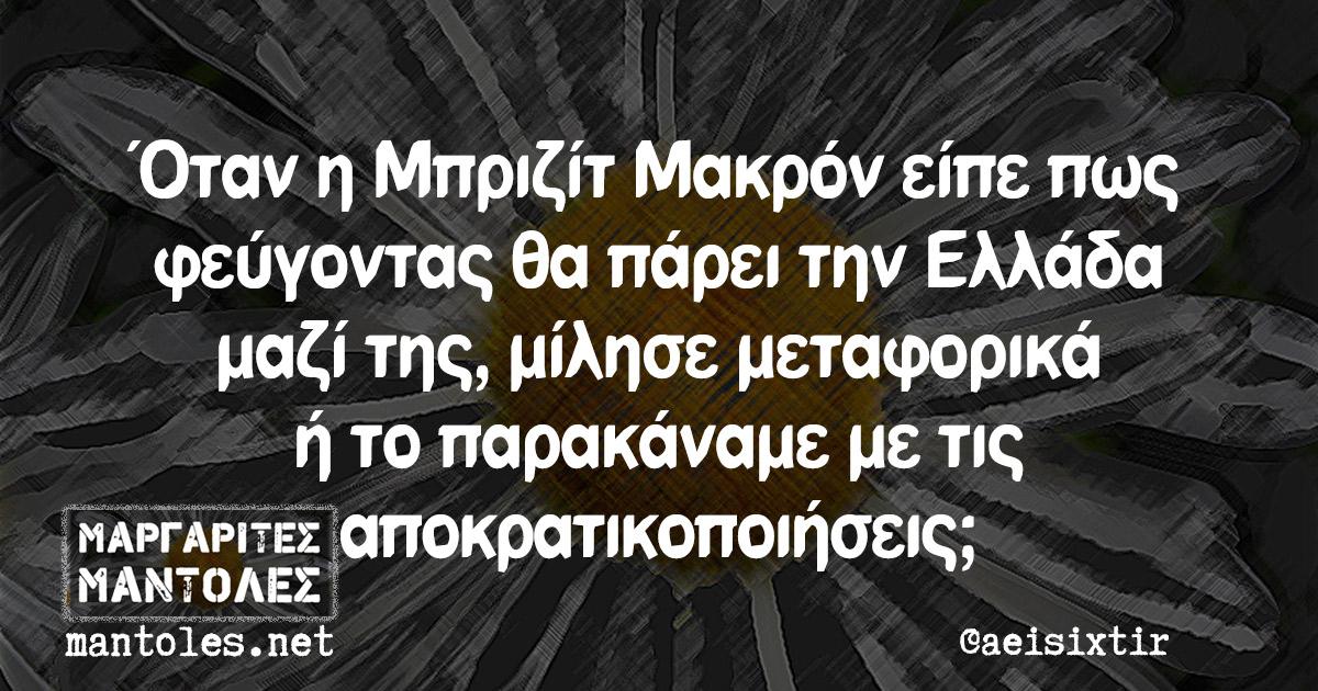 Όταν η Μπριζίτ Μακρόν είπε πως φεύγοντας θα πάρει την Ελλάδα μαζί της, μίλησε μεταφορικά ή το παρακάναμε με τις αποκρατικοποιήσεις;