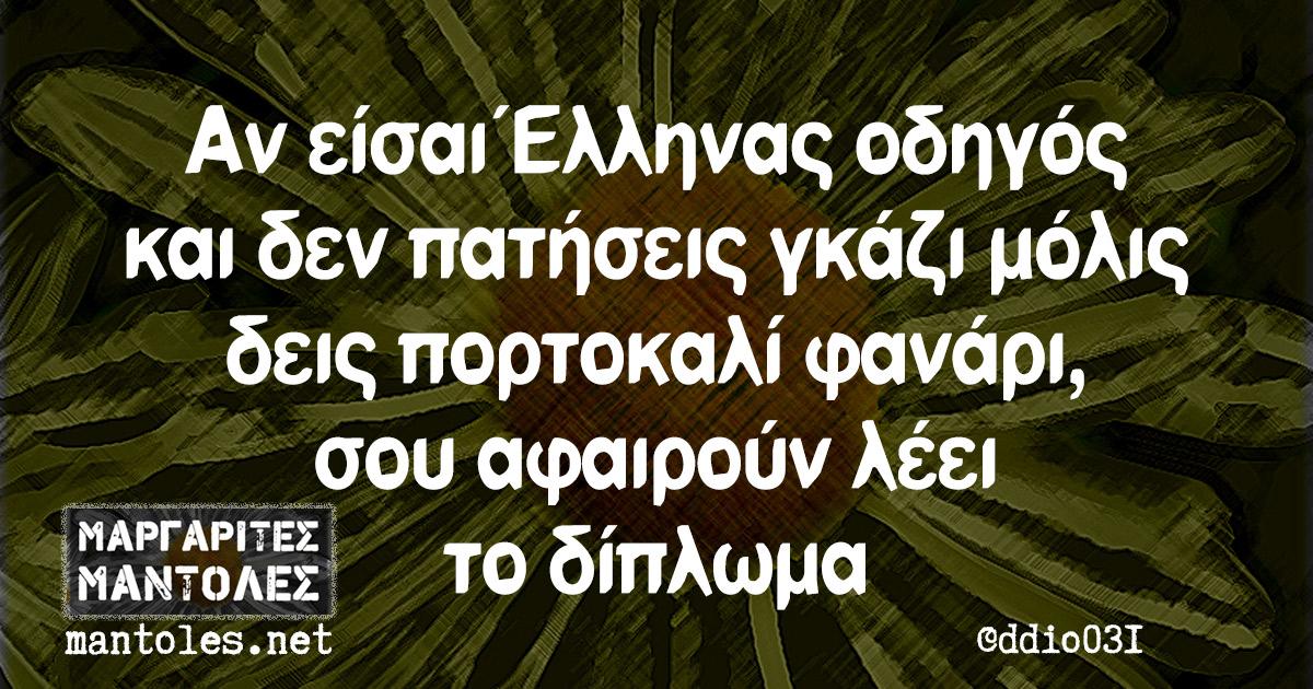 Αν είσαι Έλληνας οδηγός και δεν πατήσεις γκάζι μόλις δεις πορτοκαλί φανάρι, σου αφαιρούν λέει το δίπλωμα