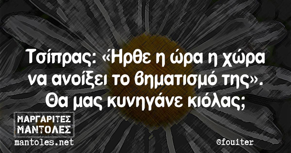 Τσίπρας: «Ήρθε η ώρα η χώρα να ανοίξει το βηματισμό της». Θα μας κυνηγάνε κιόλας;