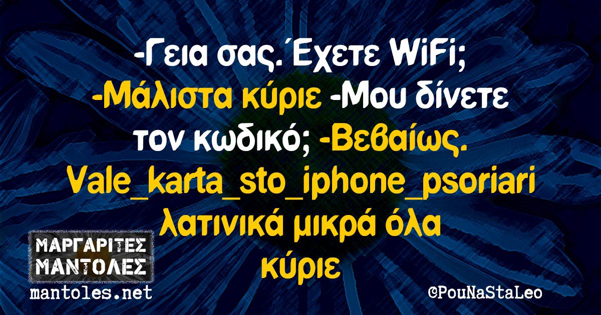 -Γεια σας. Έχετε WiFi; -Μάλιστα κύριε -Μου δίνετε τον κωδικό; -Βεβαίως. Vale_karta_sto_iphone_psoriari λατινικά μικρά όλα κύριε
