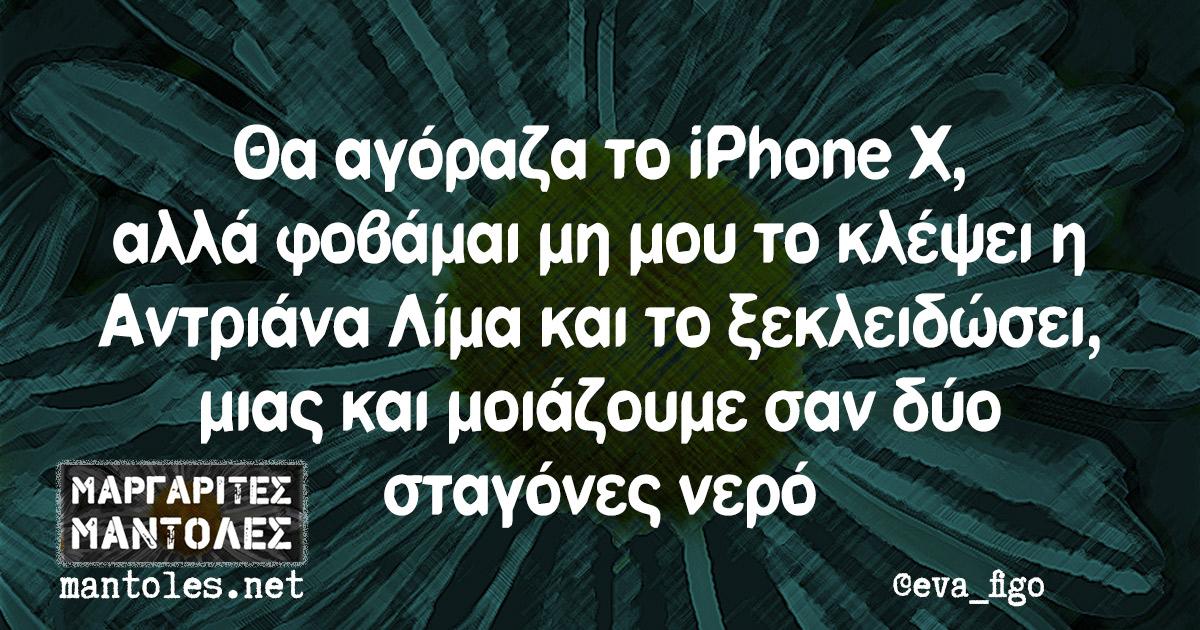 Θα αγόραζα το iPhone X, αλλά φοβάμαι μη μου το κλέψει η Αντριάνα Λίμα και το ξεκλειδώσει, μιας και μοιάζουμε σαν δύο σταγόνες νερό