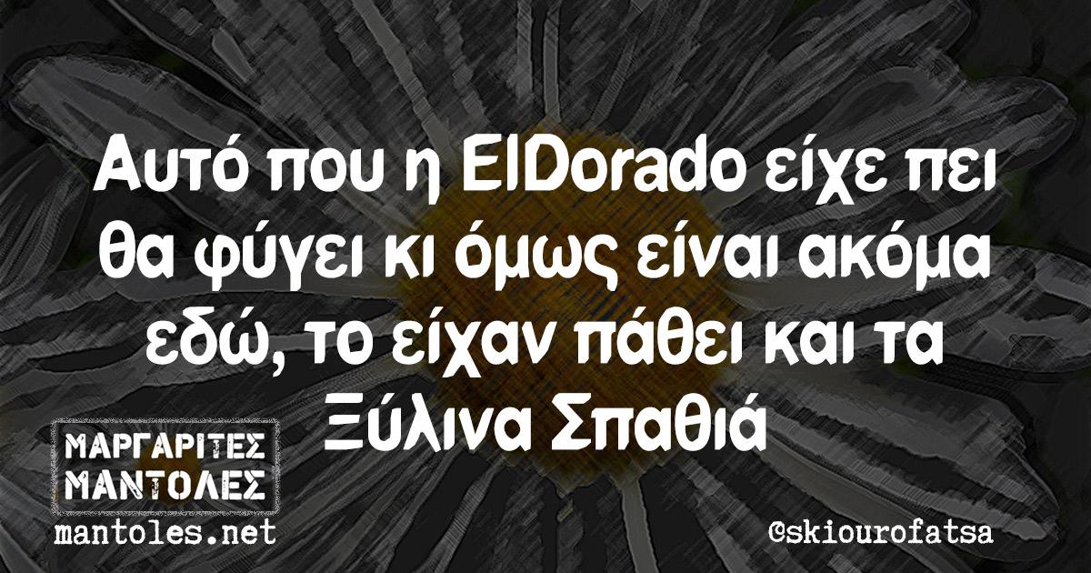 Αυτό που η ElDorado είχε πει θα φύγει κι όμως είναι ακόμα εδώ, το είχαν πάθει και τα Ξύλινα Σπαθιά