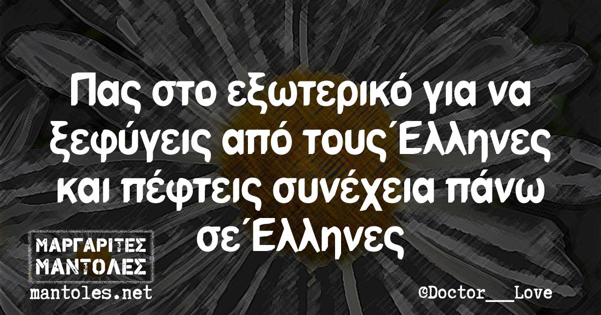 Πας στο εξωτερικό για να ξεφύγεις από τους Έλληνες και πέφτεις συνέχεια πάνω σε Έλληνες