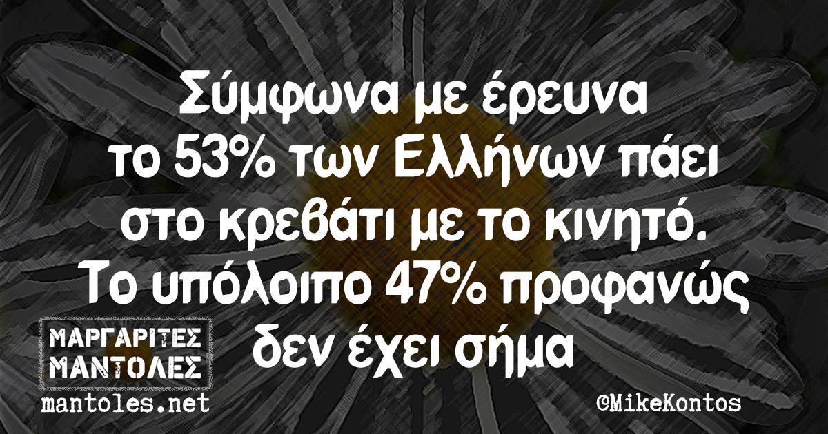 Σύμφωνα με έρευνα το 53% των Ελλήνων πάει στο κρεβάτι με το κινητό. Το υπόλοιπο 47% προφανώς δεν έχει σήμα