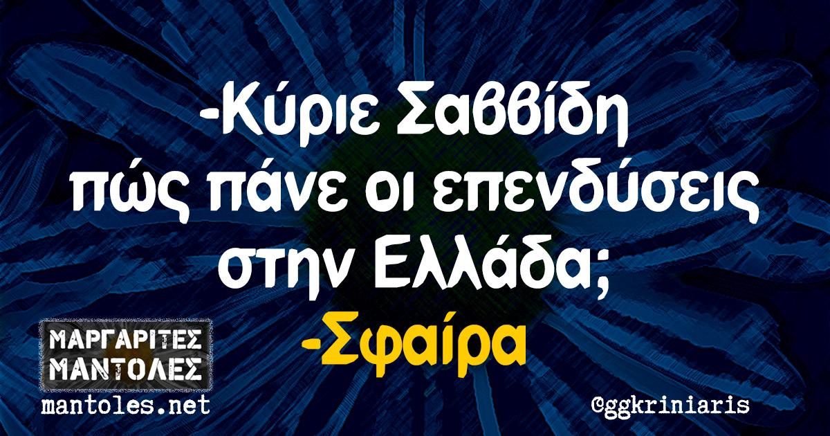 -Κύριε Σαββίδη πώς πάνε οι επενδύσεις στην Ελλάδα; -Σφαίρα