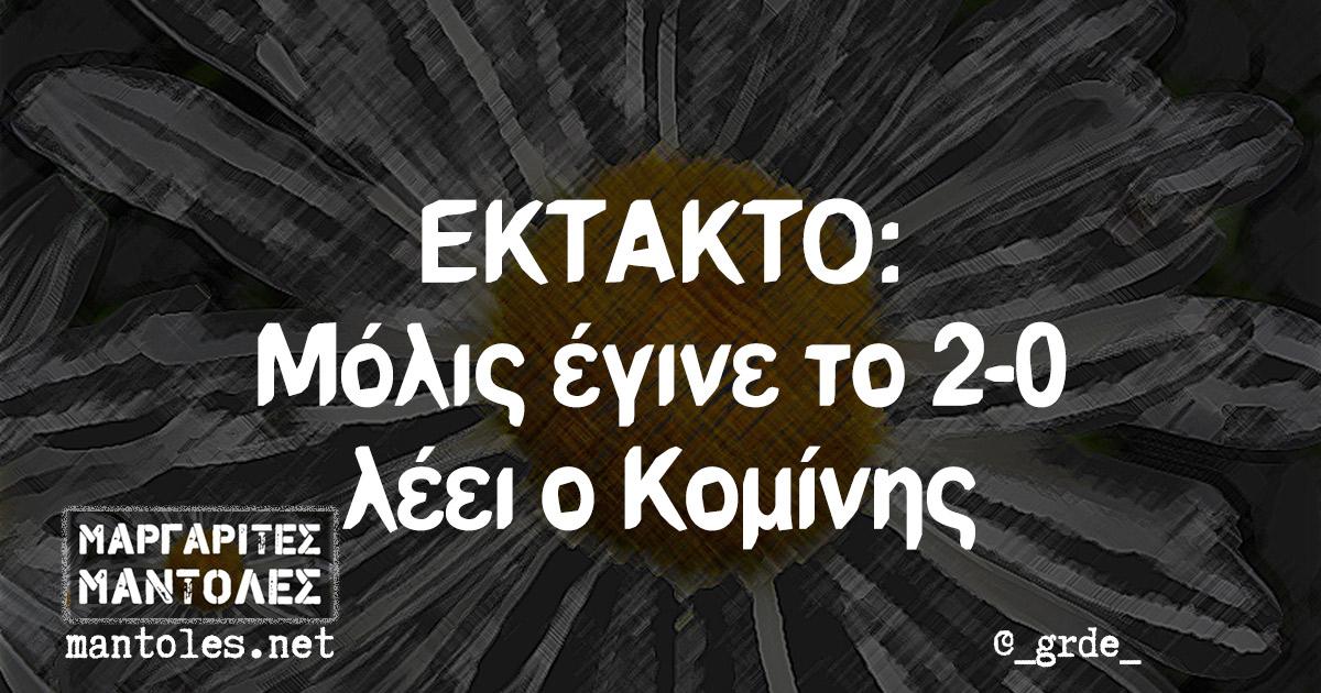 ΕΚΤΑΚΤΟ: Μόλις έγινε το 2-0 λέει ο Κομίνης