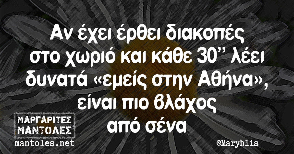 """Αν έχει έρθει διακοπές στο χωριό και κάθε 30"""" λέει «εμείς στην Αθήνα», είναι πιο βλάχος από σένα"""