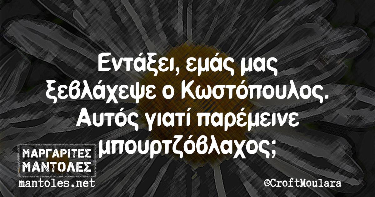 Εντάξει, εμάς μας ξεβλάχεψε ο Κωστόπουλος. Αυτός γιατί παρέμεινε μπουρτζόβλαχος;