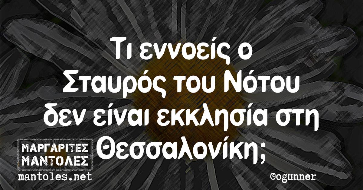Τι εννοείς ο Σταυρός του Νότου δεν είναι εκκλησία στη Θεσσαλονίκη;