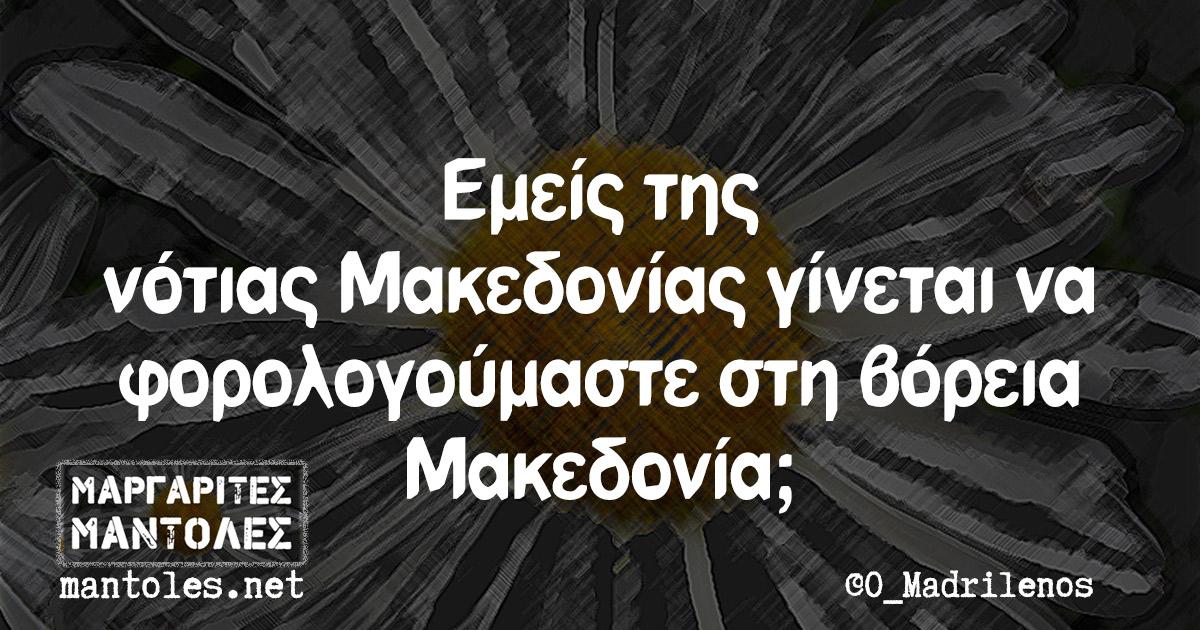Εμείς της νότιας Μακεδονίας γίνεται να φορολογούμαστε στη βόρεια Μακεδονία;