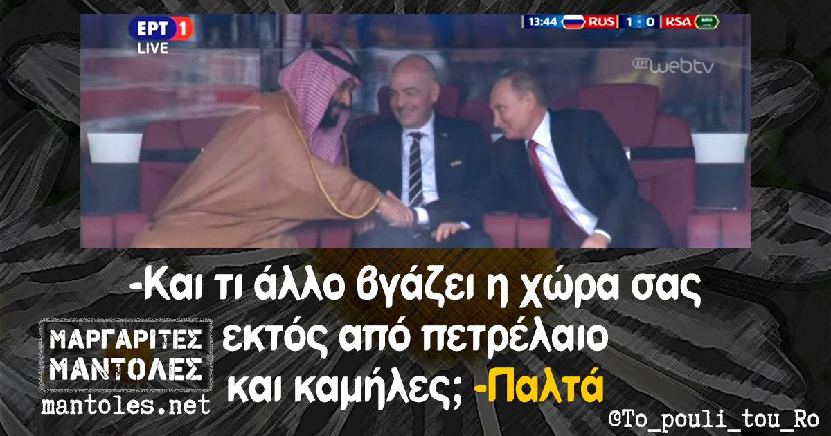 -Και τι άλλο βγάζει η χώρα σας εκτός από πετρέλαιο και καμήλες; -Παλτά