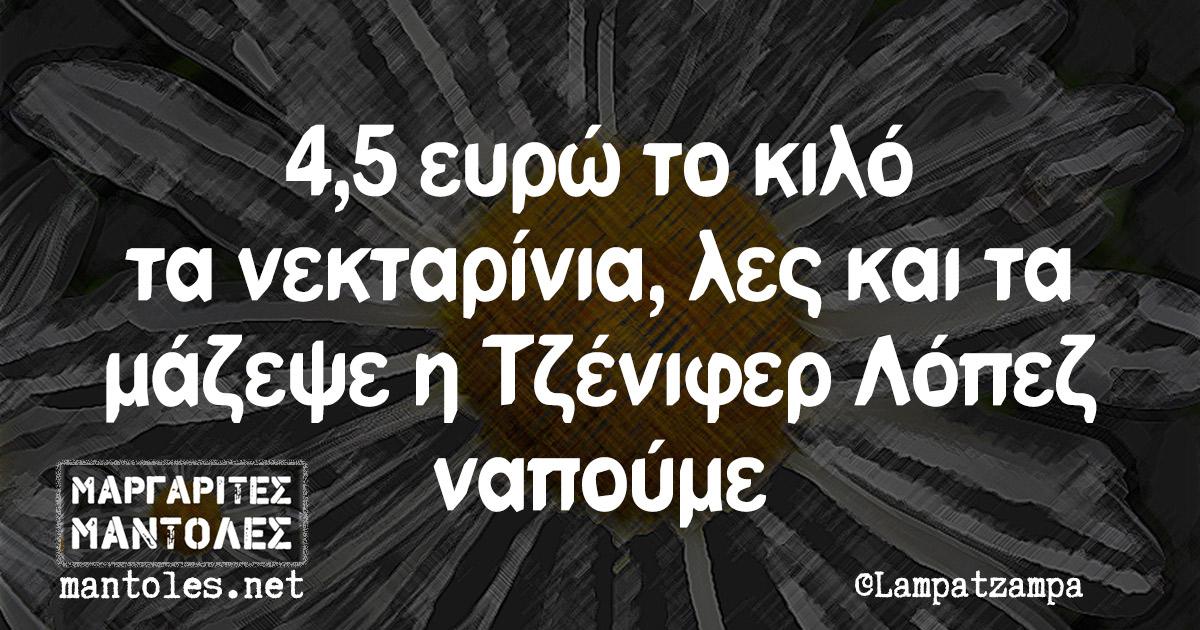 4,5 ευρώ το κιλό τα νεκταρίνια, λες και τα μάζεψε η Τζένιφερ Λόπεζ ναπούμε