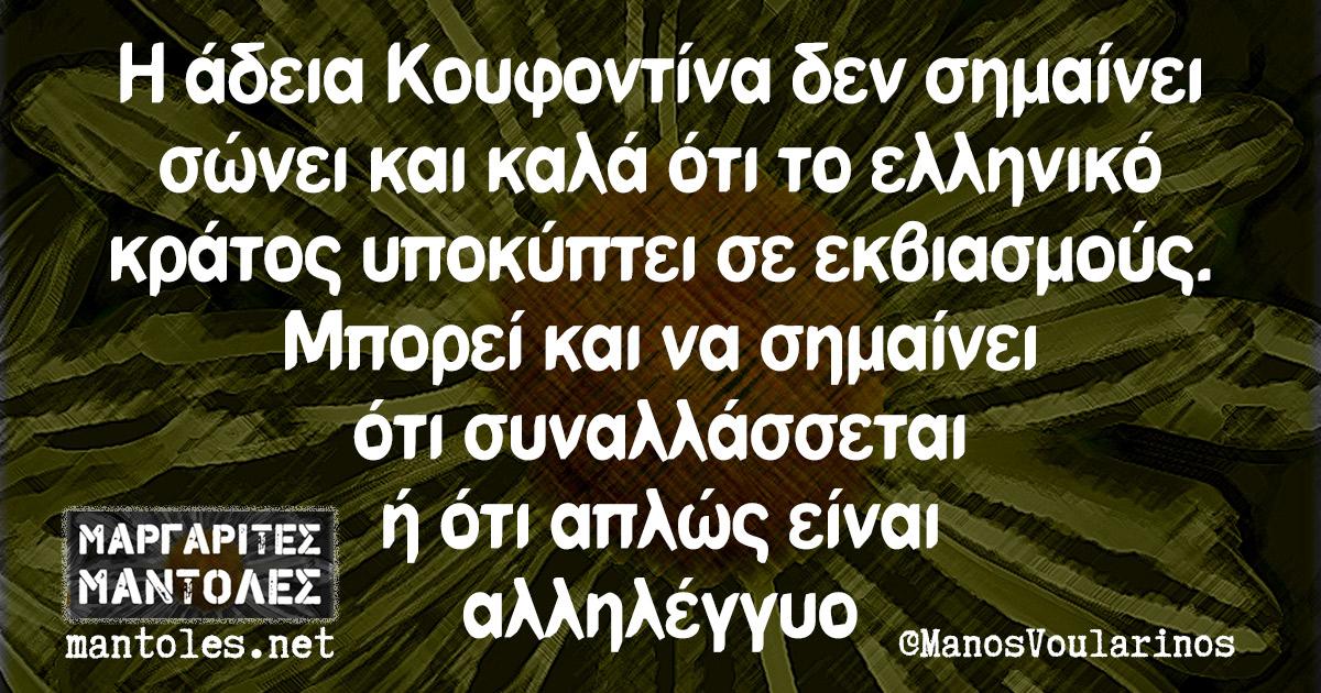 Η άδεια Κουφοντίνα δεν σημαίνει σώνει και καλά ότι το ελληνικό κράτος υποκύπτει σε εκβιασμούς. Μπορεί και να σημαίνει ότι συναλλάσσεται ή ότι απλώς είναι αλληλέγγυο