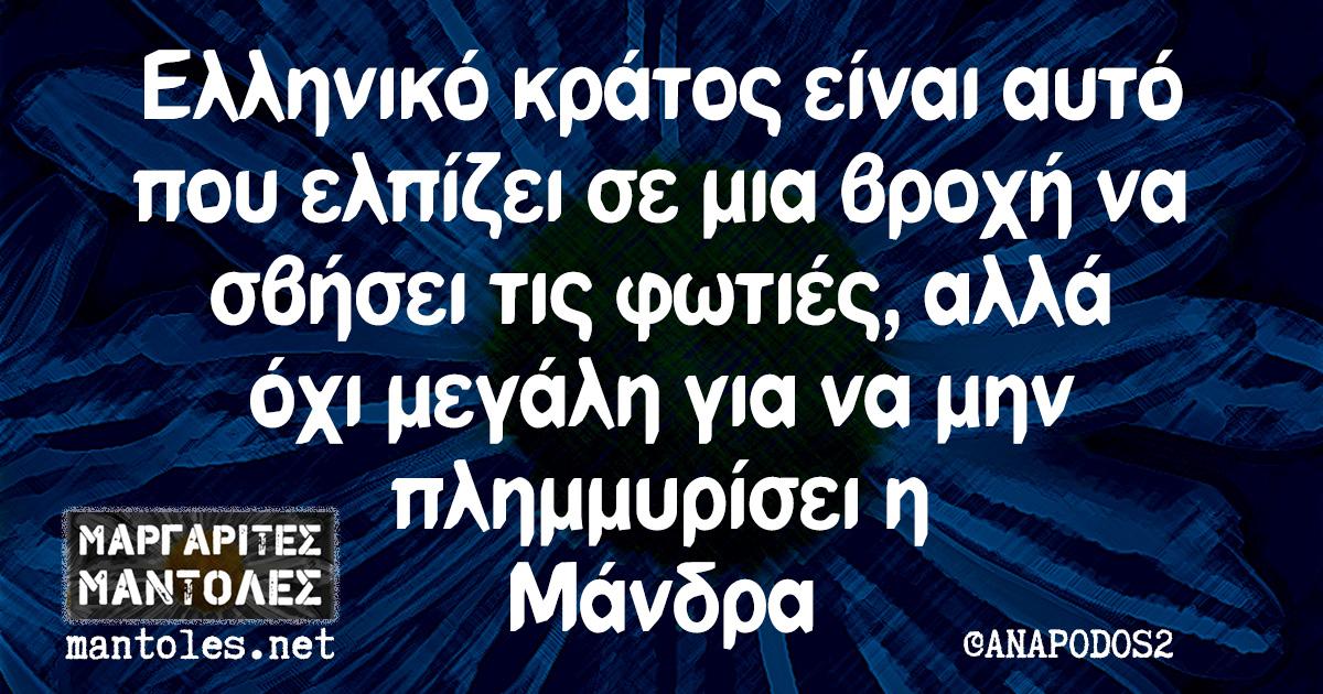 Ελληνικό κράτος είναι αυτό που ελπίζει σε μια βροχή να σβήσει τις φωτιές, αλλά όχι μεγάλη για να μην πλημμυρίσει η Μάνδρα