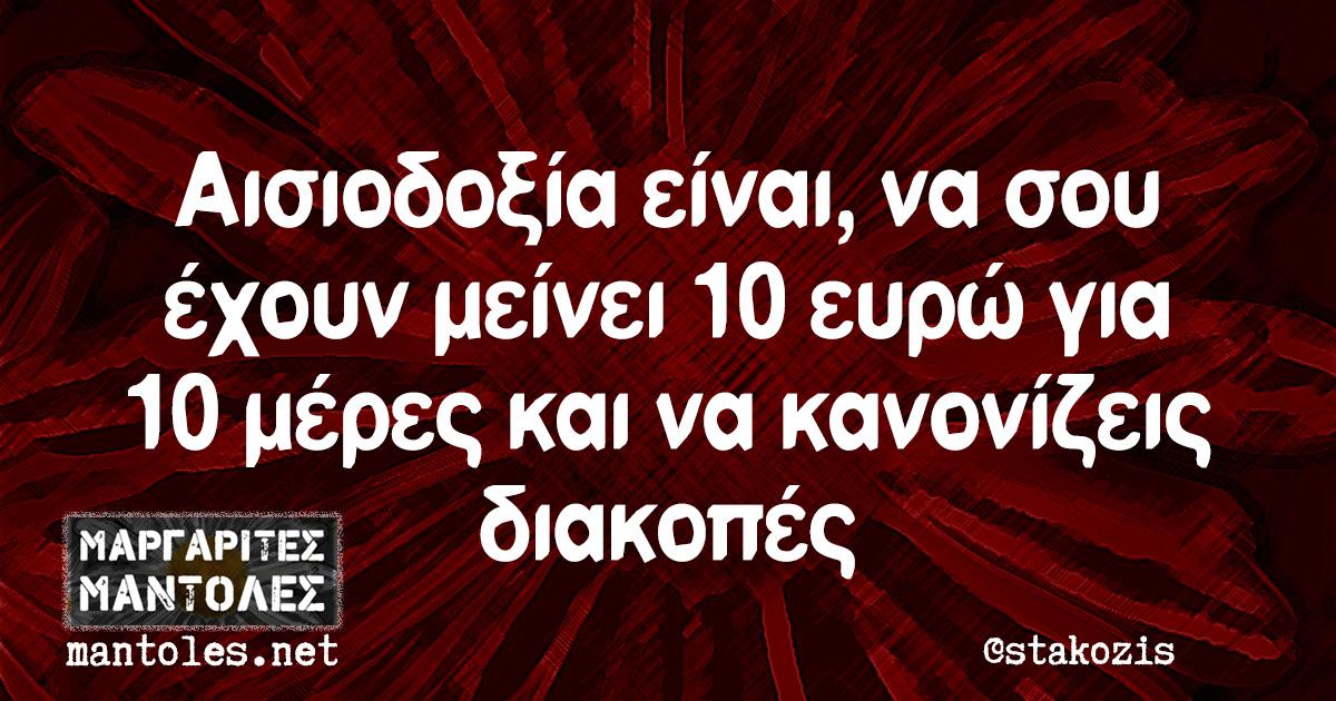 Αισιοδοξία είναι, να σου έχουν μείνει 10 ευρώ για 10 μέρες και να κανονίζεις διακοπές