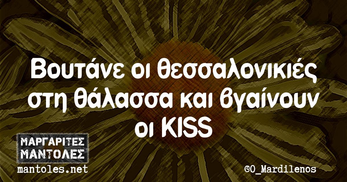 Βουτάνε οι θεσσαλονικιές στη θάλασσα και βγαίνουν οι KISS