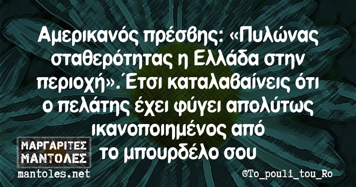 Αμερικανός πρέσβης: «Πυλώνας σταθερότητας η Ελλάδα στην περιοχή». Έτσι καταλαβαίνεις ότι ο πελάτης έχει φύγει απολύτως ικανοποιημένος από το μπουρδέλο σου