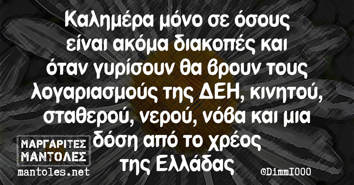 Καληπέρα μόνο σε όσους είναι ακόμα διακοπές και όταν γυρίσουν θα βρουν τους λογαριασμούς της ΔΕΗ, κινητού, σταθερού, νερού, νόβα και μια δόση από το χρέος της Ελλάδος