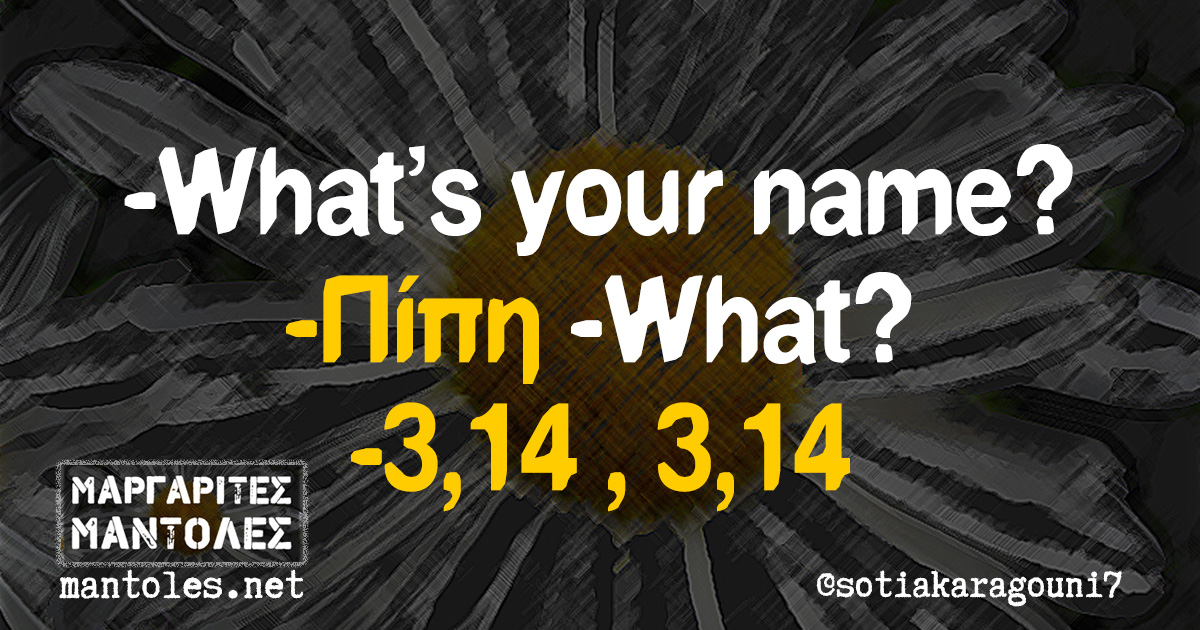 -What's your name? -Πίπη -What? -3,14 , 3,14